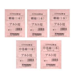 SUZUKI 大正琴絃セット こはくアルト用/メール便発送・代金引換不可
