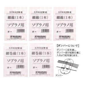 SUZUKI 大正琴絃セット こはくソプラノ/あゆ用/メール便発送・代金引換不可|aion
