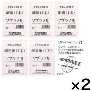 SUZUKI 大正琴絃セット こはくソプラノ/あゆ用×2セット/メール便発送・代金引換不可|aion