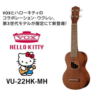 VOX×ハローキティ VU-22HK-MH 第3世代モデルが限定にて新登場!【数量限定特価】 aion