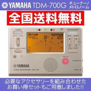 YAMAHA TDM-700G チューナーメトロノーム/メール便発送・代金引換不可|aion