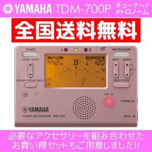YAMAHA TDM-700P チューナーメトロノーム/メール便発送・代金引換不可|aion