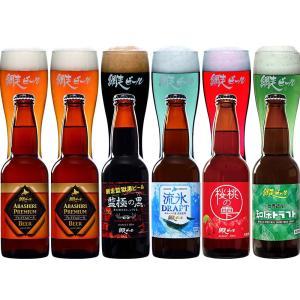 お中元 ビール ギフト 網走ビール 発泡酒 330ml 6本 詰め合わせ | 飲み比べ 北海道 地ビール クラフト 麦酒 お酒 贈り物 贈答 御中元 暑中 残暑 見舞い|aionline-japan