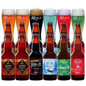 ビール ギフト セット 網走ビール 発泡酒 330ml 12本 詰め合わせ 飲み比べ ケース 北海道 地ビール クラフト 麦酒 お酒 贈り物 ご贈答|aionline-japan