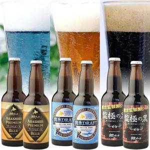 お中元 ビール ギフト 網走ビール 発泡酒 プレミアム 330ml 6本 詰め合わせ | 飲み比べ 北海道 地ビール クラフト 麦酒 お酒 贈り物 贈答 御中元 見舞い|aionline-japan