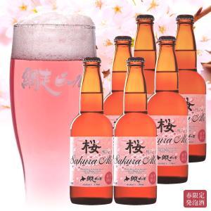 桜エール 330ml 6本詰合せ 北海道 網走ビール | ビ...