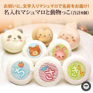 お絵かきマカロン動物っこと名入れマシュマロ 合計8個セット 最大5文字 配る 贈る プレゼント 子供 かわいい スイーツ aionline-japan