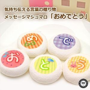 メッセージマシュマロ おめでとう 5個入り ギフト箱入り メッセージお菓子|aionline-japan