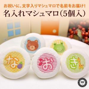 名入れマシュマロ 5個 手さげ袋入り 個人様 法人様|aionline-japan