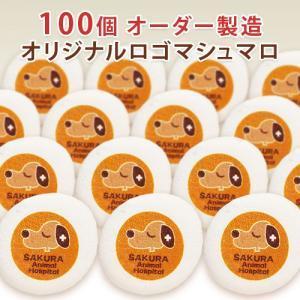 オリジナルロゴマシュマロ 100個 オーダーメイドのお菓子 スイーツ チョコレート入り 配る 贈る かわいい aionline-japan