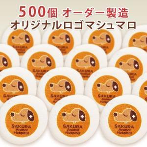 オリジナルロゴマシュマロ 500個 オーダーメイドのお菓子 スイーツ チョコレート入り 配る 贈る かわいい aionline-japan