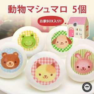 お菓子 チョコ入り 動物マシュマロ 5個 お家の箱 | かわいい スイーツ おかし|aionline-japan