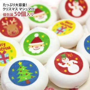 クリスマスマシュマロ 50個入り ギフトボックス 送料無料 チョコレート入り 東京都 個人様 法人様