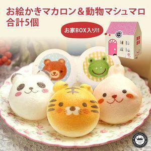 動物さんスイーツ 合計5個 お絵かきマカロン3個・動物マシュマロ2個 お家の箱入り | かわいい お菓子 スイーツ おかし|aionline-japan