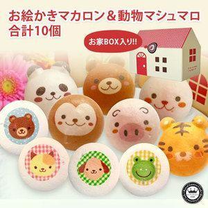 動物さんスイーツ 合計10個 お絵かきマカロン6個・動物マシュマロ4個 お家の箱入り   かわいい お菓子 スイーツ おかし aionline-japan