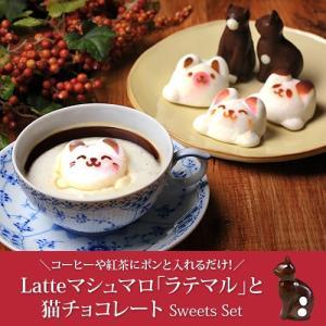 Latte ラテ マシュマロ ラテマル 3個 ねこ チョコレート 2個 | かわいい お菓子 スイーツ おかし|aionline-japan