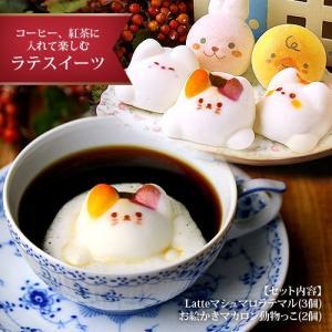 Latte ラテ マシュマロ ラテマル 3個 お絵かきマカロン 動物っこ 2個 お家の箱入り | かわいい お菓子 スイーツ おかし|aionline-japan