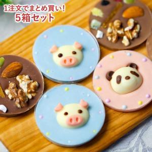 お菓子 動物 マンディアン チョコレート パンダ こぶた ミルク 計3個 詰め合わせ 5箱 セット お家の箱入り | かわいい お返し 2019|aionline-japan