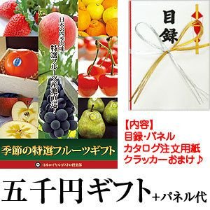 特選フルーツ景品ギフト(5千円)