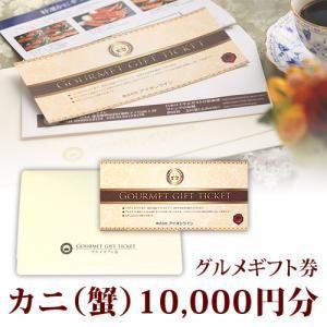 カニ 蟹 グルメギフト券 10,000円分 1万円分 送料込み 短納期 たんのうき aionline-japan