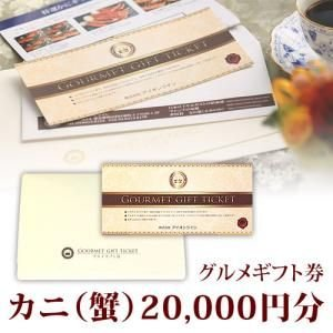 カニ 蟹 グルメギフト券 20,000円分 2万円分 送料込み 短納期 たんのうき aionline-japan