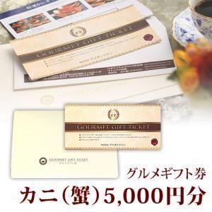 カニ 蟹 グルメギフト券 5,000円分 5千円分 送料込み 短納期 たんのうき aionline-japan