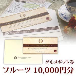 フルーツ 果物 くだもの グルメギフト券 10,000円分 1万円分 送料込み 短納期 たんのうき|aionline-japan