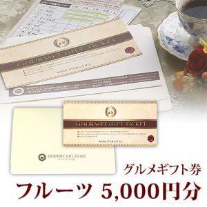 フルーツ 果物 くだもの グルメギフト券 5,000円分 5千円分 送料込み 短納期 たんのうき aionline-japan