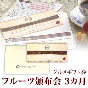 フルーツ頒布会 はんぷかい 3か月コース グルメギフト券 送料込み 短納期 たんのうき aionline-japan