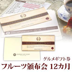フルーツ頒布会 はんぷかい 12か月コース グルメギフト券 送料込み 短納期 たんのうき aionline-japan