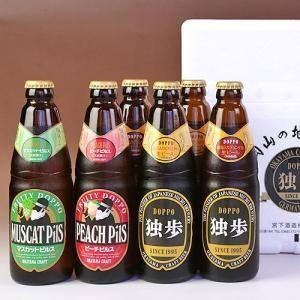 お歳暮 ビール ギフト 独歩ビール 330ml 6本 詰め合わせ | 飲み比べ 岡山 宮下酒造 地ビール クラフト 麦酒 お酒 贈り物 贈答 お祝い 内祝い 還暦|aionline-japan