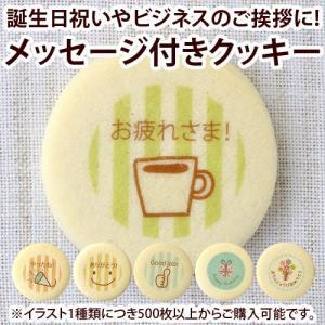 ビズ プリントクッキー イラスト メッセージ付き 誕生日祝い ビジネスクッキー 送料無料 直径43mm 1種類500枚以上から|aionline-japan