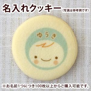 名入れ クッキー 男の子 水色 出産内祝い 特注 ノベルティー 文字入れ対応 送料無料 直径43mm 1種類100枚以上から|aionline-japan