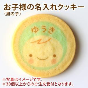 出産内祝いの名入れクッキー 男の子 水色 お名前入れのお菓子 直径52mm 1種類30枚以上から|aionline-japan|02