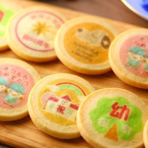 オリジナル クッキー 特注 ノベルティー ロゴ 文字入れ対応 直径52mm 1種類30枚以上から 配る 贈る かわいい|aionline-japan