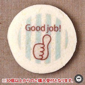ビジネスクッキー ビズクッキー Good job 直径52mm 1種類30枚以上から 個人様 法人様|aionline-japan