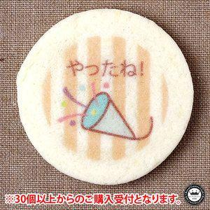 ビジネスクッキー ビズクッキー やったね 直径52mm 1種類30枚以上から 個人様 法人様|aionline-japan