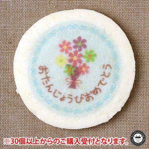 お誕生日クッキー おたんじょうびおめでとう 水色・花束 直径52mm 1種類30枚以上から 個人様 法人様|aionline-japan