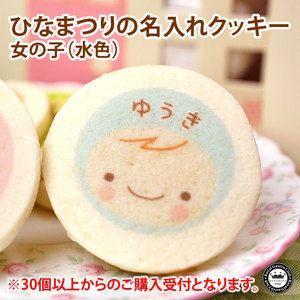 ひなまつり 名入れクッキー 男の子 水色 お名前入れのお菓子 直径52mm 1種類30枚以上から|aionline-japan