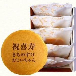 喜寿祝い 名入れ どら焼き もじどら 5個入り   喜寿 お祝い 内祝い 77歳 個包装 お菓子 和菓子 どらやき aionline-japan