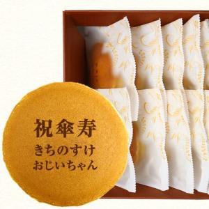 傘寿祝い 名入れ どら焼き もじどら 10個入り | 傘寿 お祝い 内祝い 80歳 個包装 お菓子 和菓子 どらやき|aionline-japan