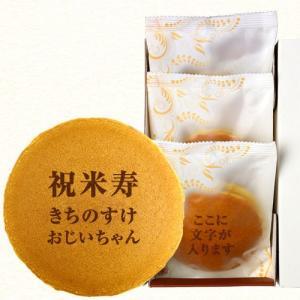 米寿祝いの名入れどら焼き もじどら 3個入り|aionline-japan