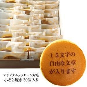 オリジナル メッセージ入り どら焼き 小どら 30個入り 短納期|aionline-japan
