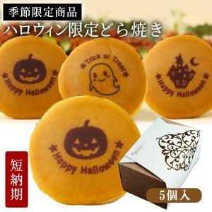 ハロウィン お菓子 ギフト どら焼き 5個 箱入り かぼちゃ餡 小豆餡  配る 贈る プレゼント 子供 こども かわいい 絵 スイーツ ハローウィン