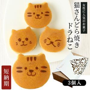 ねこのお菓子 どらネコ 3個 詰め合わせ 猫 ネコ どら焼き どらやき 和菓子 化粧箱入り | かわいい お菓子 スイーツ おかし|aionline-japan