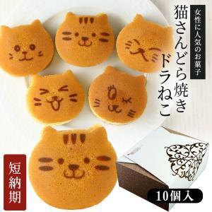 ねこのお菓子 どらネコ 10個 詰め合わせ 猫 ネコ どら焼き どらやき 和菓子 化粧箱入り | かわいい お菓子 スイーツ おかし|aionline-japan