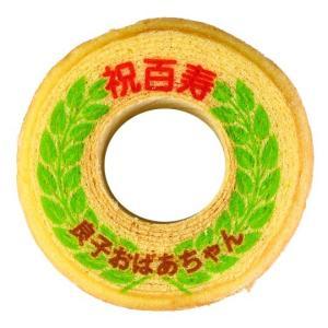 名入れ 祝百寿 バウムクーヘン 2個 ギフト箱入り 数え年100歳 ご長寿のお祝い 内祝いギフト|aionline-japan