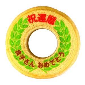 名入れ 祝還暦 バウムクーヘン 1個 ギフト箱入り 数え年61歳 ご長寿のお祝い 内祝いギフト|aionline-japan