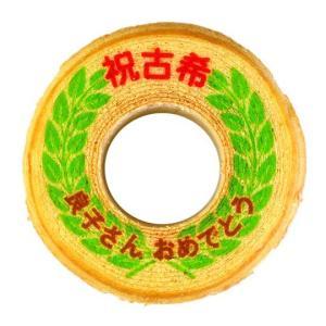 名入れ 祝古希 バウムクーヘン 2個 ギフト箱入り 数え年70歳 ご長寿のお祝い 内祝いギフト|aionline-japan