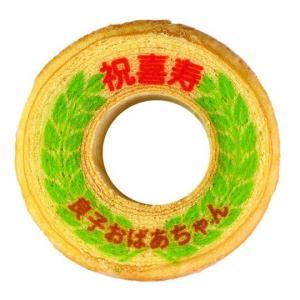 名入れ 祝喜寿 バウムクーヘン 2個 ギフト箱入り 数え年77歳 ご長寿のお祝い 内祝いギフト|aionline-japan